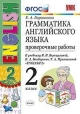 Грамматика английского языка 2 кл. Проверочные работы 2й год обучения к учебнику Верещагиной